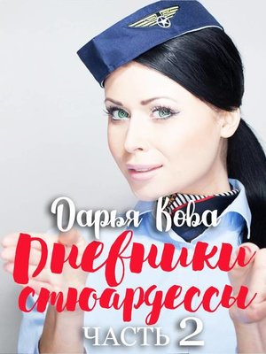 cover image of Дневники стюардессы. Часть 2